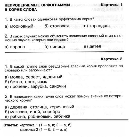 Гдз По Карточке По Русскому