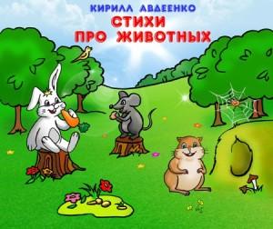 Авдеенко Кирилл. Короткие стихи для малышей про животных.
