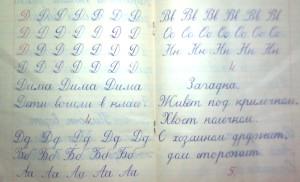 Дети буквы пишут в школе…