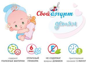 Свой йогурт — лучший вариант для беременных женщин, кормящих мам и малышей!