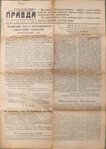 Задание для классного часа – Тема «О чем писали газеты в День Победы 9 мая 1945 года».