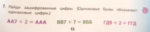 Задание по математике (3 класс): найти зашифрованные цифры.