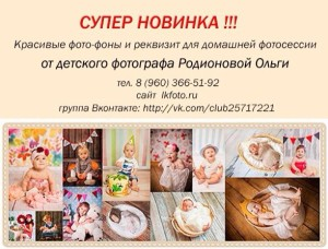 Аксессуары для детской фотосессии в Ульяновске.