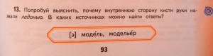 Задание по русскому языку (3 класс): Почему внутреннюю сторону кисти руки называют ладонь.