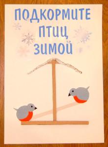 Задание по окружающему миру (3 класс): плакат «Подкормите птиц зимой».