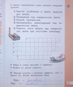 Задание в тетради по русскому языку (3 класс): отгадать кроссворд с однокоренными словами.
