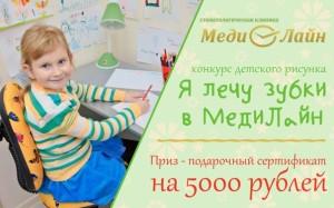 Конкурс детских рисунков «Я лечу зубки в клинике «МедиЛайн»!