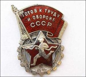 На ГТО будет выделяться  по 200млн. рублей в год.