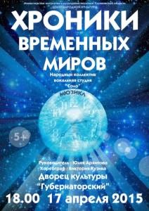 Веселый мюзикл в Ульяновске 17 апреля.  Не пропустите!