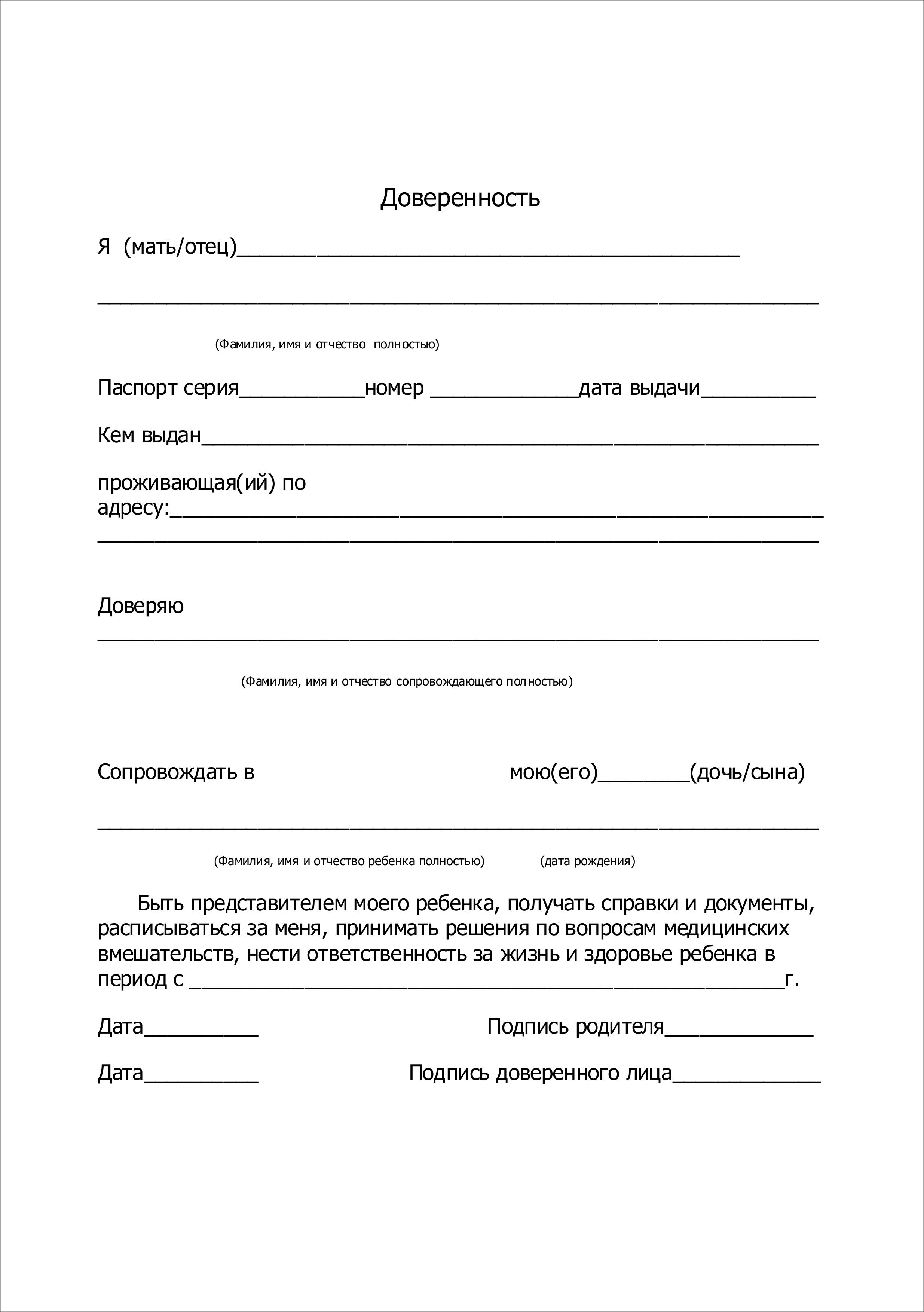 Согласие на выезд ребенка за границу и другие документы для