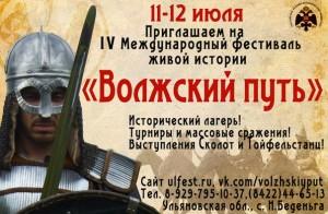 «Волжский путь» приглашает в Новую Беденьгу  11-12 июля.