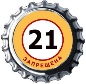 Покупку алкоголя запретят до 21 года