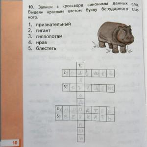 Задание по русскому языку (3 класс): решить кроссворд при помощи синонимов