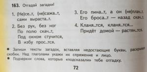 Упражнение по русскому языку (4 класс): Отгадай загадки.