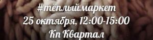 25 октября 2015г. Ярмарка авторских вещей и сувениров в Ульяновске
