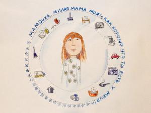 Творческое задание – нарисовать плакат к Дню матери
