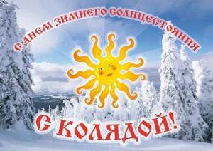 Коляда! Праздник Зимнего Солнцестояния в Ульяновке