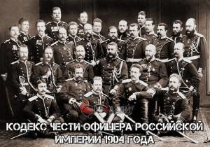 Кодекс чести офицера Российской империи 1904 года