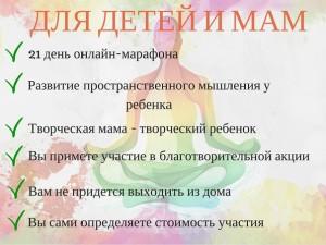 Революция Творчества. Благотворительный онлайн-марафон в Ульяновске