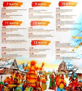 Мероприятия на 8 марта 2016 в Ульяновске