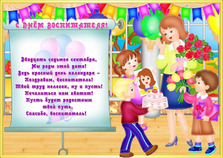 Прикольное поздравления коллеге в детском саду