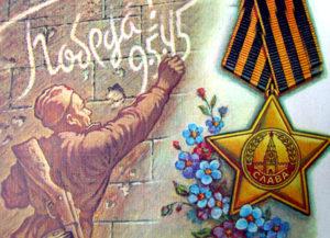 Мероприятия 9 мая 2017 года в Ульяновске