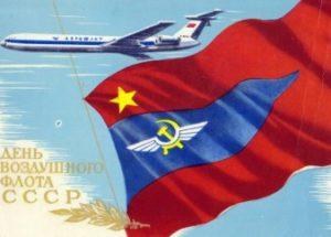 Мероприятия 19 августа 2017 года в Ульяновске — День воздушного флота