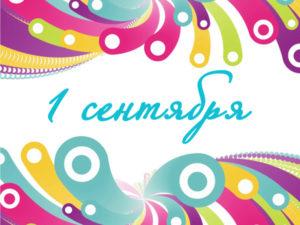 Мероприятия 1 сентября 2018 г. в Ульяновске