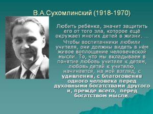 Принципы воспитания Василия Сухомлинского