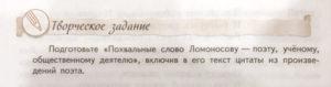 Творческое задание по литературе (7 класс): написать похвальное слово Ломоносову