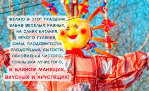 Мероприятия в Ульяновске на Масленицу 2019